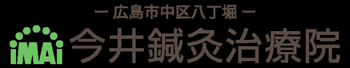 今井鍼灸治療院 広島市中区八丁堀